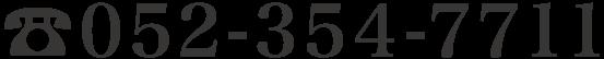 052-354-7711